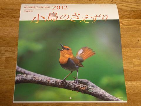 鳥カレンダー