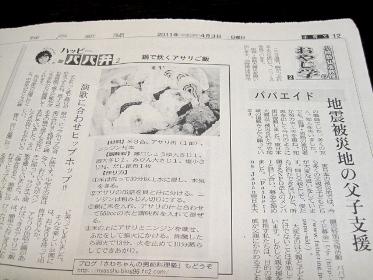 神戸新聞4月