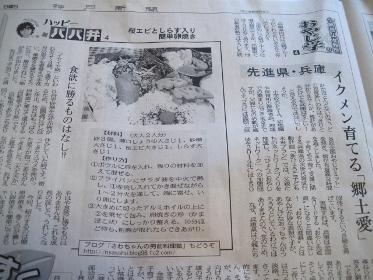 神戸新聞6月