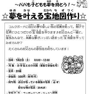 宝地図(西山)