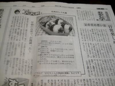 神戸新聞7月