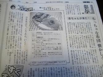 神戸新聞8月