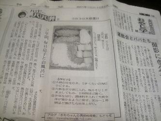 神戸新聞10月
