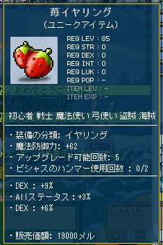 苺いやりんぐD18