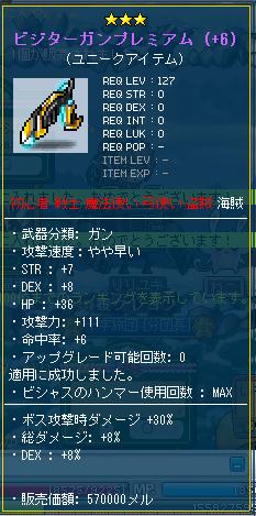 びじたーがんA111