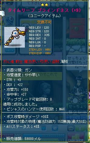 A150ユニ完成