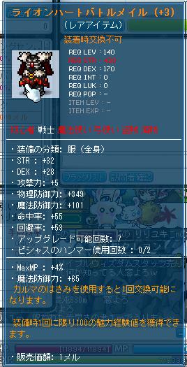 戦士全sン5000