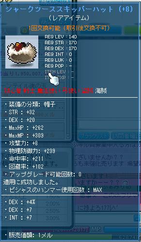 140帽子A8
