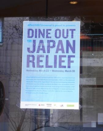 Dine Out for Japan Relief