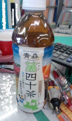 青森萬40茶