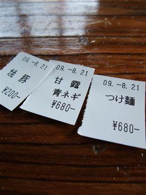 ラーメンのチケット