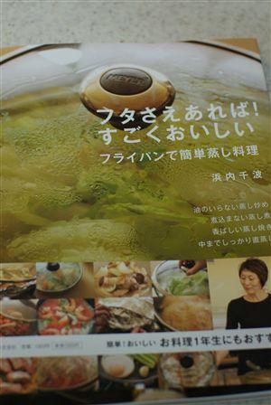 浜内千波さんのレシピ本