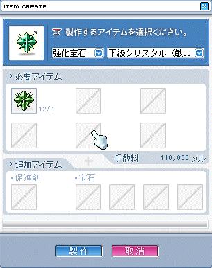 メイプルSS009