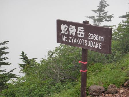 110710浅間山 (37)60