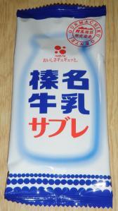 110731牛乳サブレ (3)c80