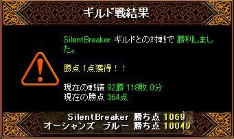 5月9日「SilentBreaker」