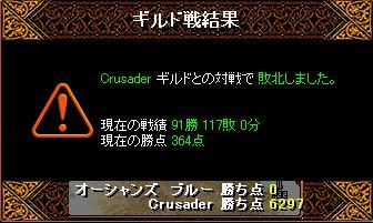 5月5日「Crusader」