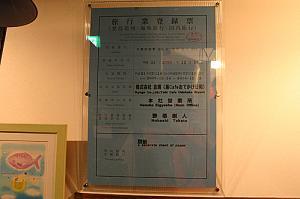旅行業登録票