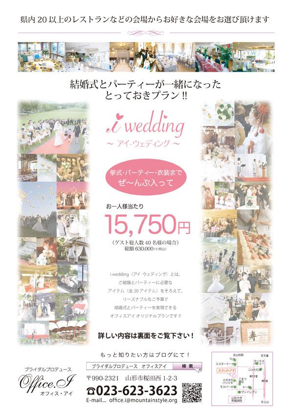 iwedding ~アイウェディング~