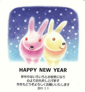 謹賀新年イメージ 1