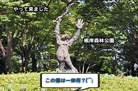 根岸森林公園-01