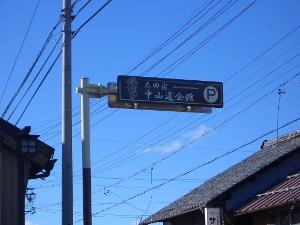 6太田宿0012