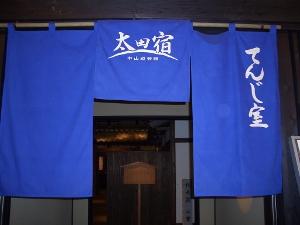 3太田宿0009