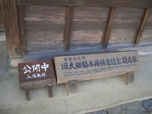 7太田宿0015
