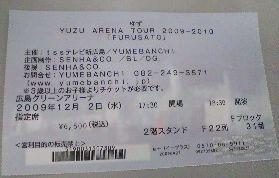 091202 チケット