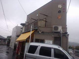 チャーシューメン@梅乃家 (富津市)(1)
