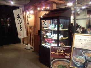 ピリ辛サンラータンうどん@夢吟坊 みなとみらい店 (横浜市)(1)