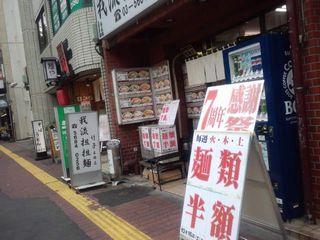四川ラーメン(半額)+水餃子@竹子 (本郷)(1)