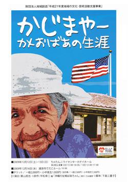 かじまやーカメおばあの生涯(2009年12月12日・13日)パンフレット
