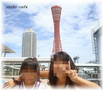 kozu090816②