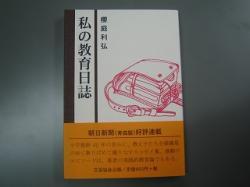 2009.1110sakuraba.m (9)