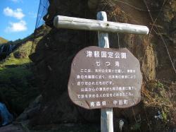 七ッ滝その2