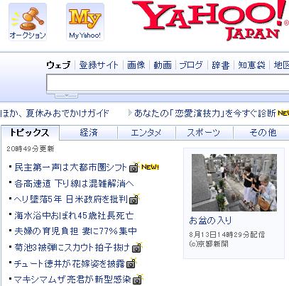 YahooのTOPに亮君