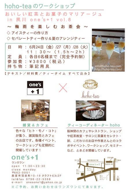 hoho-teaワークショップ(裏)