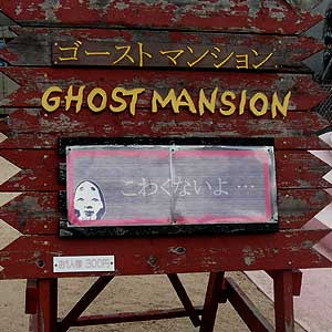 ghostmansion.jpg