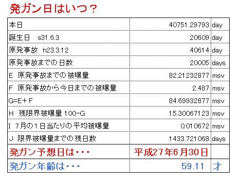 20110727.jpg