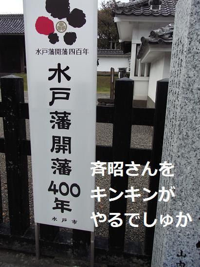 開藩400年