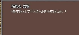 はらへり6