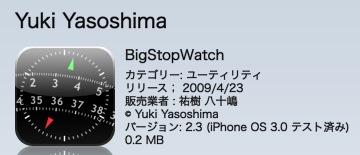bigstopwatch1