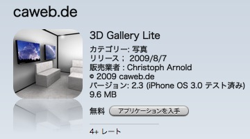 3dgallery1