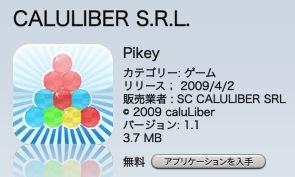 pikey1