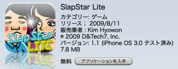 slapstar1