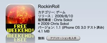 rockinroll1