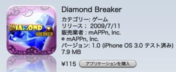 diamondbreaker1