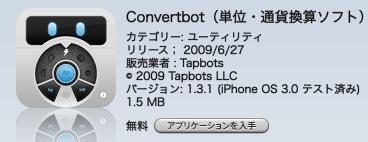 conbertbot1