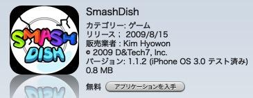 smashdish